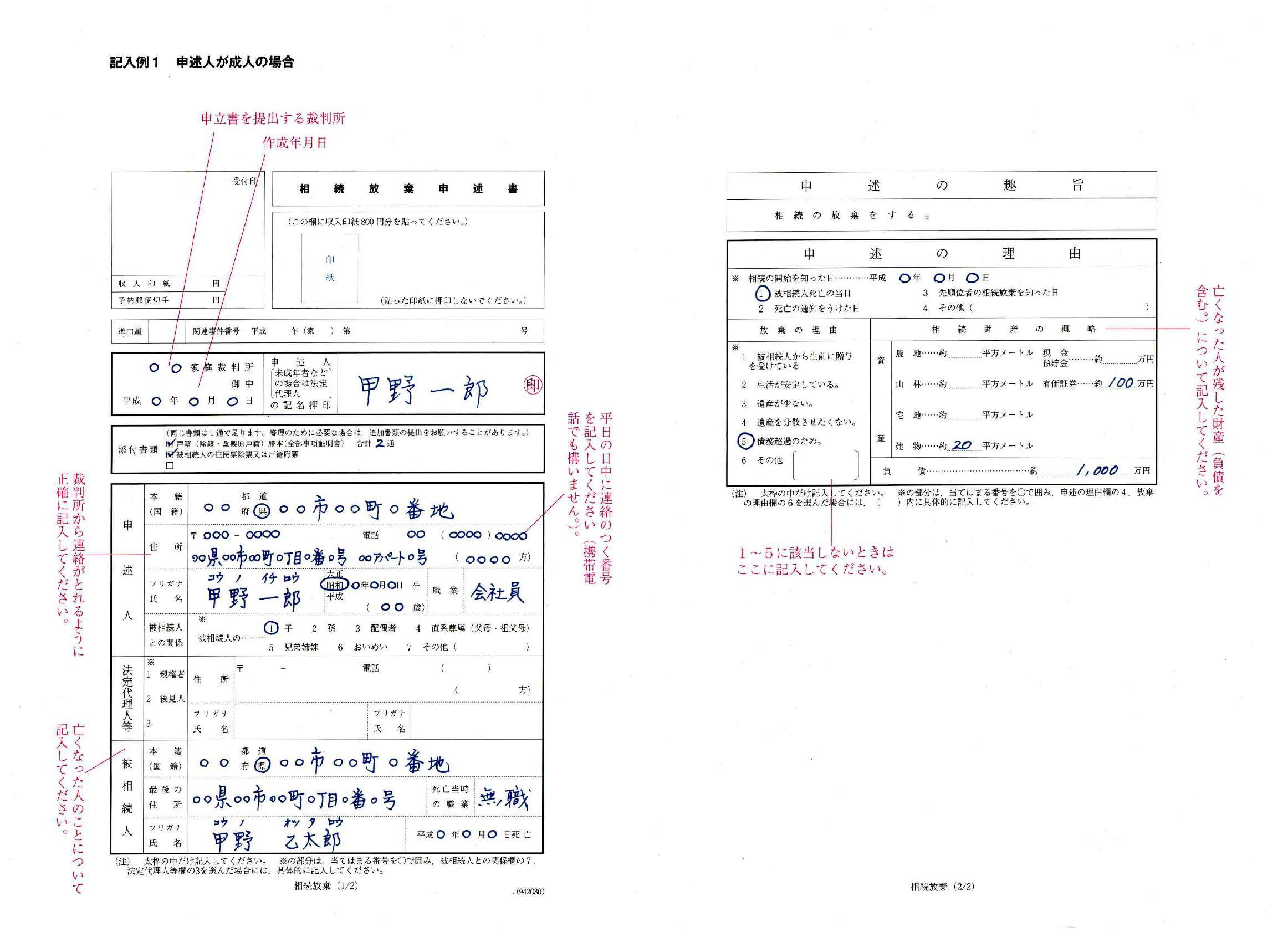 相続放棄申述書の記入例(サンプル)-成人の場合