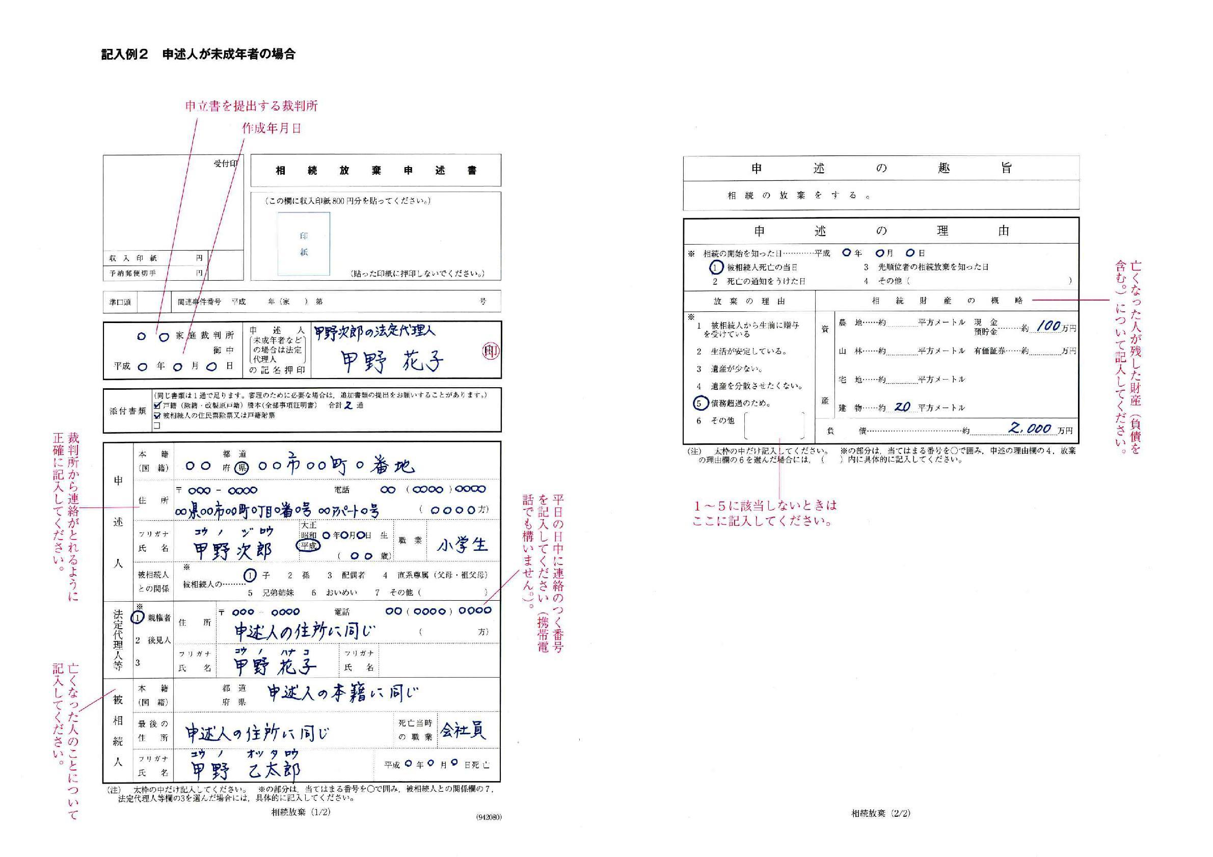 相続放棄申述書の記入例(サンプル)-未成年の場合は法定代理人の項目を記入する必要がある
