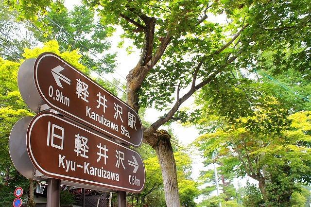 長野県 軽井沢町