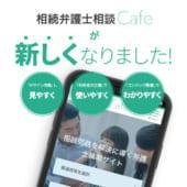相続弁護士相談Cafeが新しくなりました(2019年2月27日)