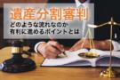 遺産分割審判 sinpan