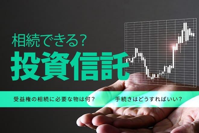 投資信託 相続
