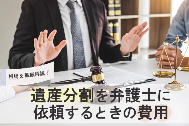 遺産分割 弁護士 費用