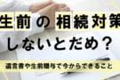 seizen souzokutaisaku