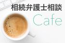 相続弁護士相談Cafe